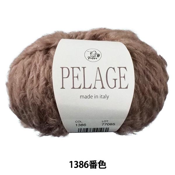秋冬毛糸 『PELAGE(ペリジ) 1386番色』 Puppy パピー