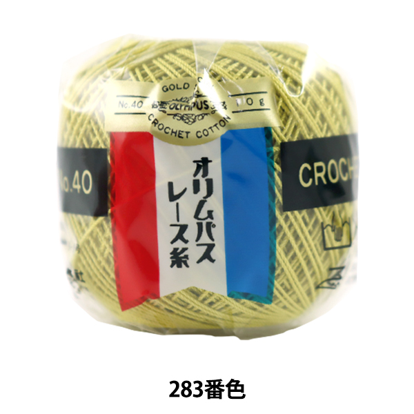 レース糸 『オリムパスレース糸 金票 #40番 10g (単色) 283番色』 Olympus オリムパス