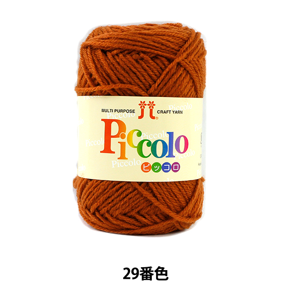 秋冬毛糸 『Piccolo (ピッコロ) 29番色』 Hamanaka ハマナカ