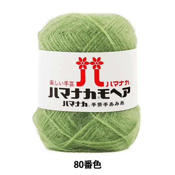 秋冬毛糸 『ハマナカ モヘア 80番色』 Hamanaka ハマナカ