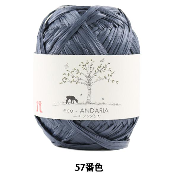 手芸糸 『エコアンダリヤ 057 (紺) 番色』 Hamanaka ハマナカ