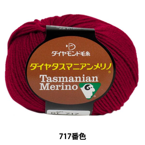 秋冬毛糸 『Dia tasmanian Merino (ダイヤタスマニアンメリノ) 717 (赤) 番色』 DIAMOND ダイヤモンド