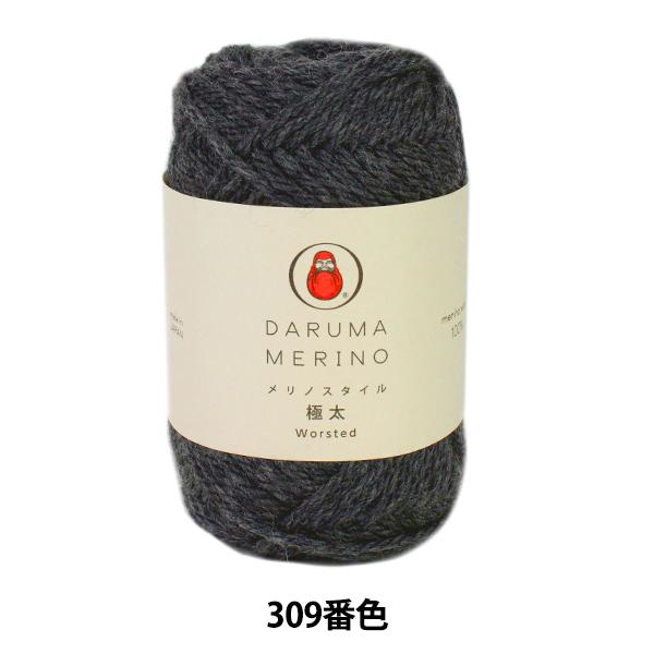 秋冬毛糸 『Merino Style (メリノスタイル) 極太 309番色』 DARUMA ダルマ 横田