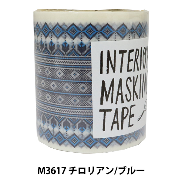 手芸テープ 『decolfa (デコルファ) インテリアマスキングテープ M3617 チロリアン ブルー』