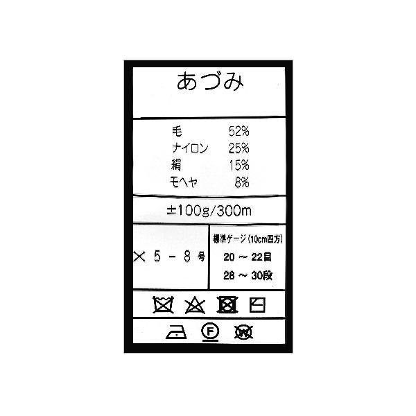 【2021秋冬新色】 秋冬毛糸 『あづみ 16番色』 NORO 野呂英作