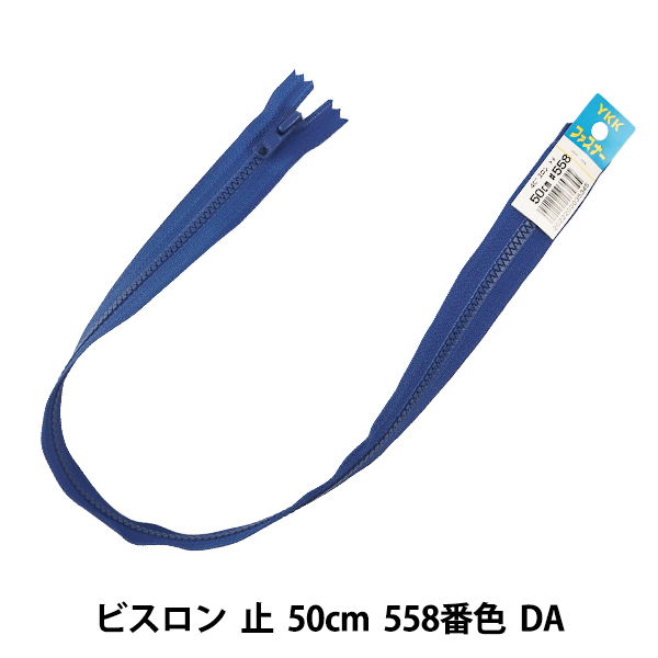 ファスナー 『No.4 ビスロン 止 50cm 558番色 DA VSC46-50558』 YKK ワイケーケー