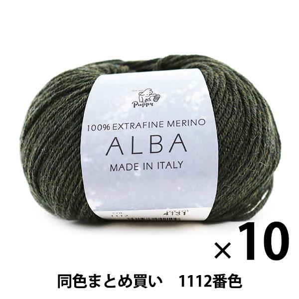 【10玉セット】秋冬毛糸 『ALBA(アルバ) 1112番色』 Puppy パピー【まとめ買い・大口】