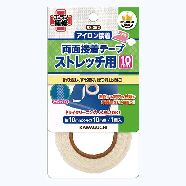接着お名前シール 『ストレッチ用 両面接着テープ 10mm巾 93-062』 KAWAGUCHI カワグチ 河口