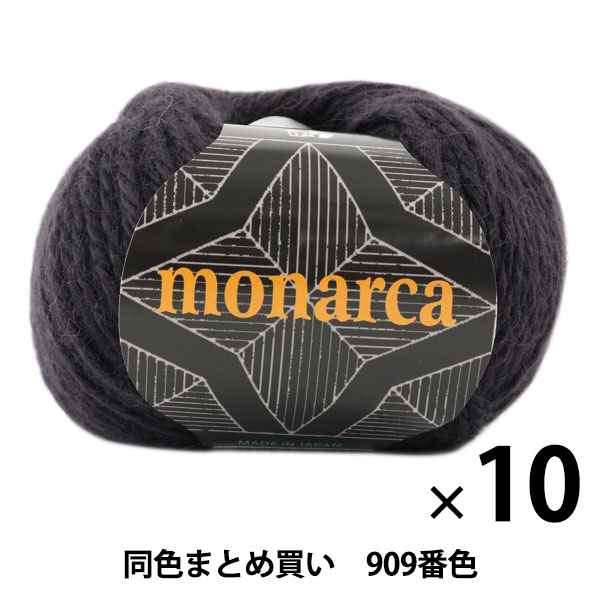 【10玉セット】秋冬毛糸 『monaruka(モナルカ) 909番色』 Puppy パピー【まとめ買い・大口】