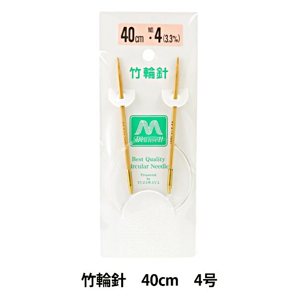 編み針 『硬質竹輪針 40cm 4号』 mansell マンセル【ユザワヤ限定商品】