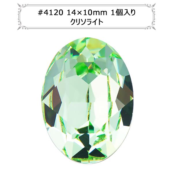 スワロフスキー 『#4120 Oval Fancy Stone クリソライト 14×10m 1粒』 SWAROVSKI スワロフスキー社