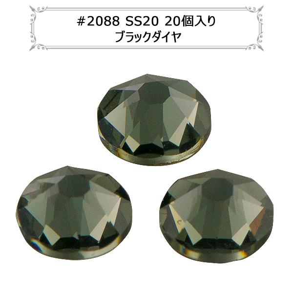 スワロフスキー 『#2088 XIRIUS Flat Back No-Hotfix ブラックダイヤ 20粒』 SWAROVSKI スワロフスキー社