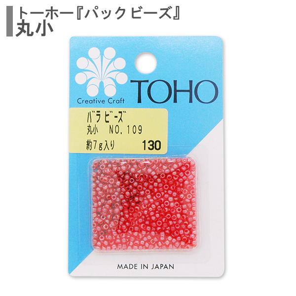 ビーズ 『バラビーズ 丸小 No.109』 TOHO BEADS トーホービーズ