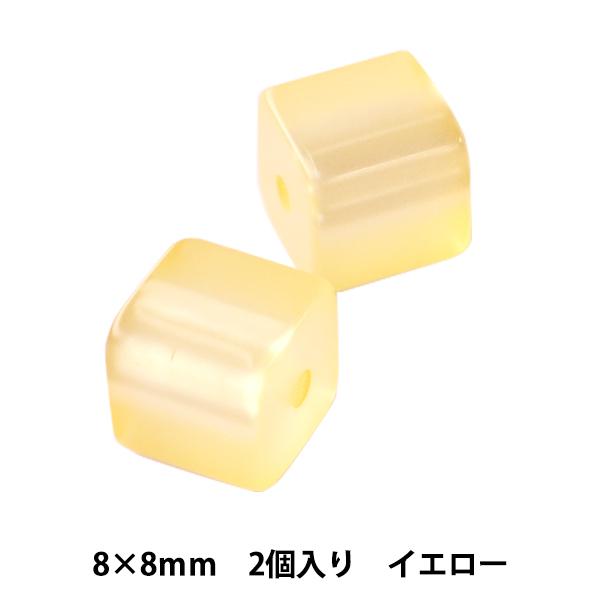 ドイツ製ビーズ『ポラリスビーズ イエロー 8x8mm』