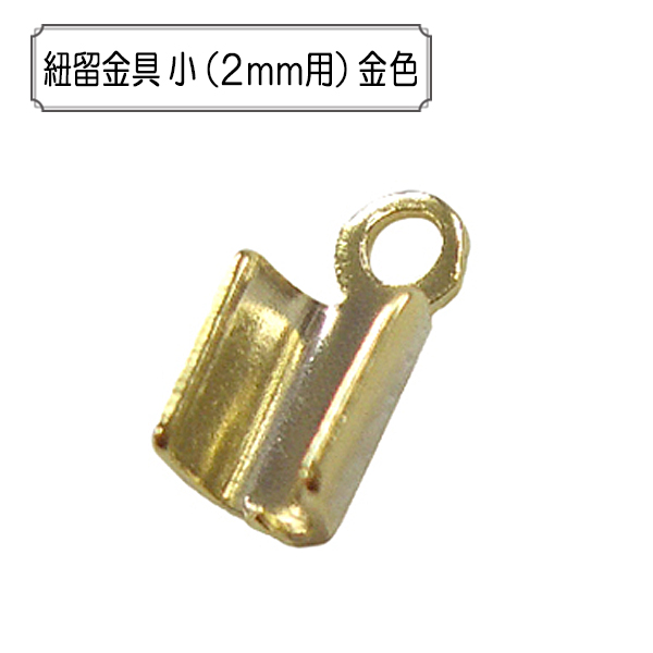 手芸金具 『紐留金具 小 (2mm用) 金色』