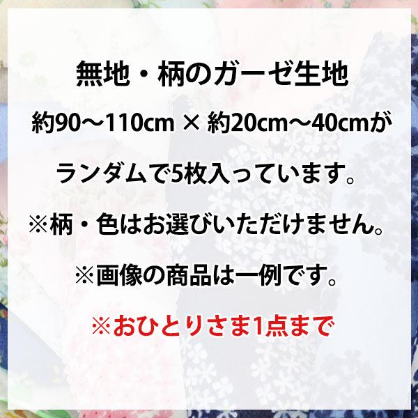 『ガーゼハギレ 5枚セット(アソート)+マスクレシピ+おまけ付き』