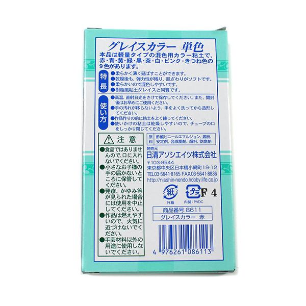樹脂風粘土 『Grace Color (グレイスカラー) レッド 30g×4本入り 8611』 日清アソシエイツ