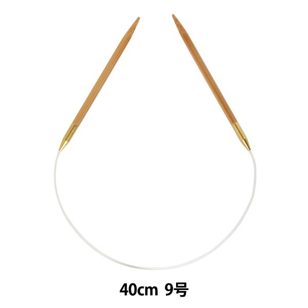 編み針 『硬質竹輪針 40cm 9号』 mansell マンセル【ユザワヤ限定商品】