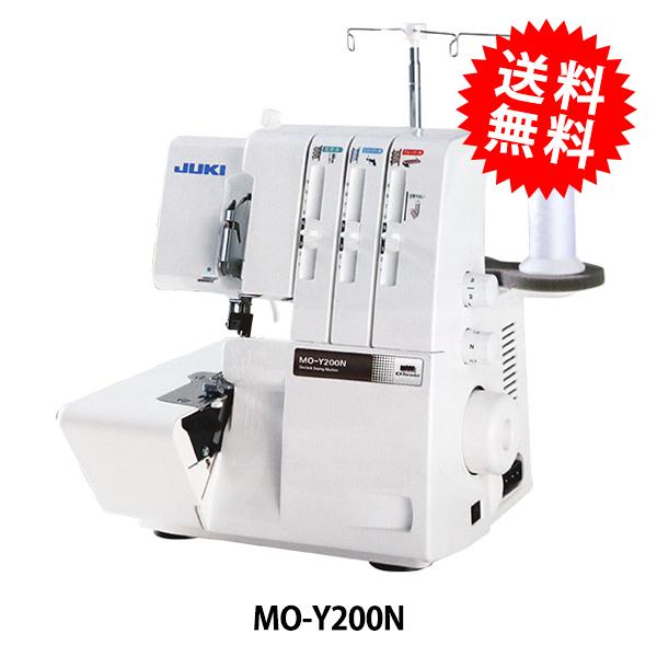 ロックミシン本体 『オーバーロックミシン MO-Y200N』 JUKI ジューキ