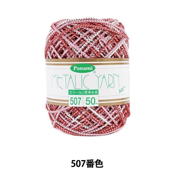 手芸糸 『メタリックヤーン ルビー 507番色』 Panami パナミ タカギ繊維