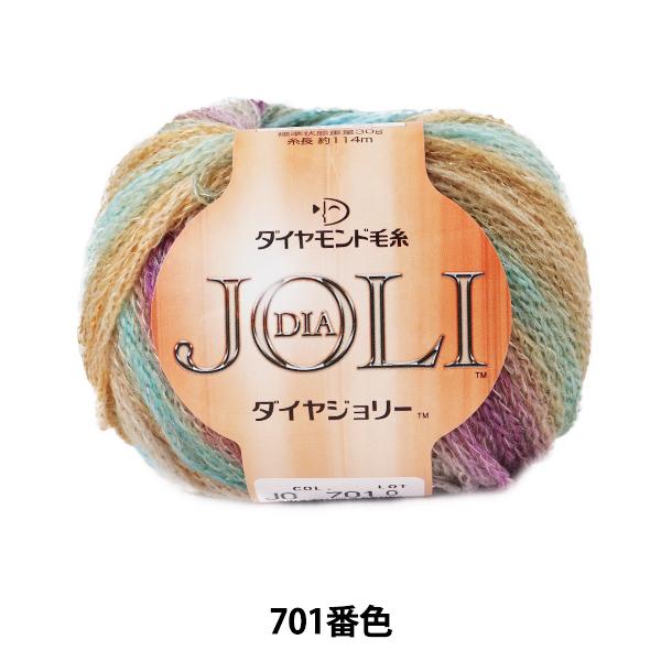 秋冬毛糸 『DIA JOLI (ダイヤジョリー) 701番色』 DIAMOND ダイヤモンド