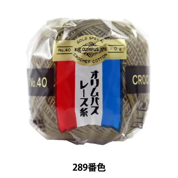レース糸 『オリムパスレース糸 金票 #40番 10g (単色) 289番色』 Olympus オリムパス