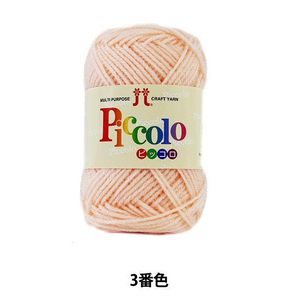 秋冬毛糸 『Piccolo (ピッコロ) 3番色』 Hamanaka ハマナカ