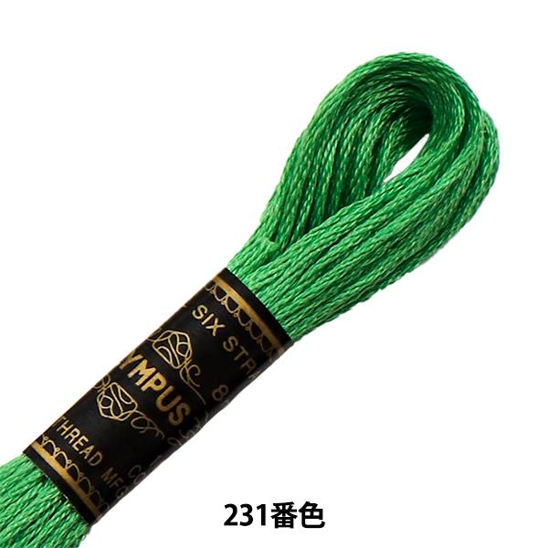 オリムパス 25番刺しゅう糸 231 [刺繍糸/ししゅう糸]