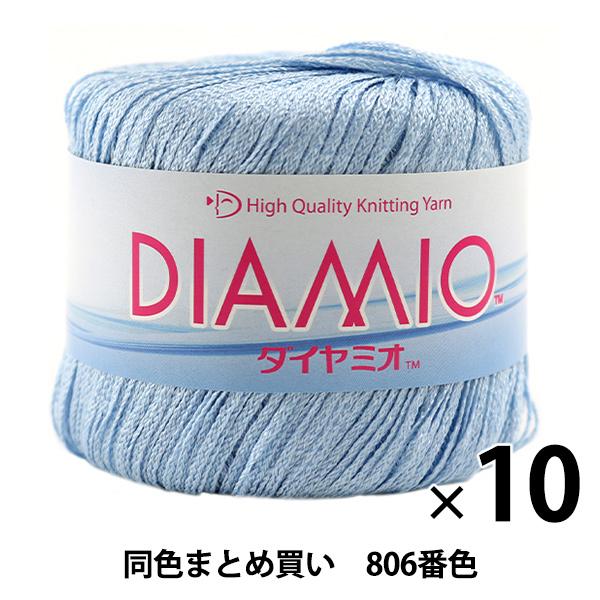 【10玉セット】春夏毛糸 『DIAMIO(ダイヤミオ) 806番色』 DIAMONDO ダイヤモンド【まとめ買い・大口】