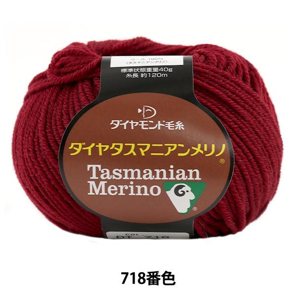 秋冬毛糸 『Dia tasmanian Merino (ダイヤタスマニアンメリノ) 718番色』 DIAMOND ダイヤモンド