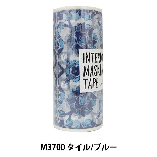 手芸テープ 『decolfa (デコルファ) インテリアマスキングテープ M3700 タイル ブルー』