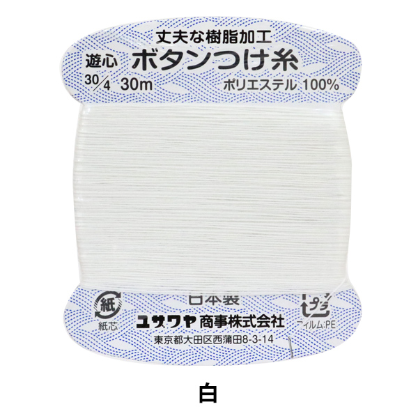 手縫い糸 『樹脂ボタンつけ糸 白 JB01』 YUSHIN 遊心【ユザワヤ限定商品】