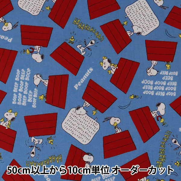 【数量5から】生地 『シーチング ピーナッツ ルーフ柄 G-3591-1A』 KOKKA コッカ