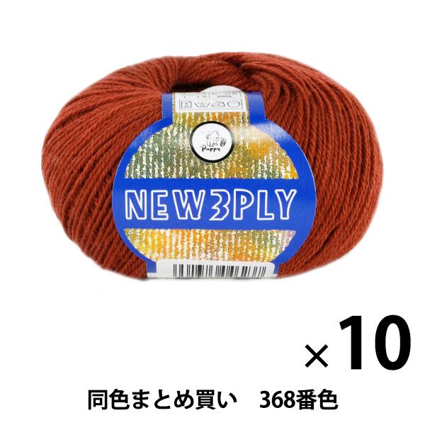 【10玉セット】秋冬毛糸 『NEW 3PLY(ニュースリープライ) 368番色』 Puppy パピー【まとめ買い・大口】