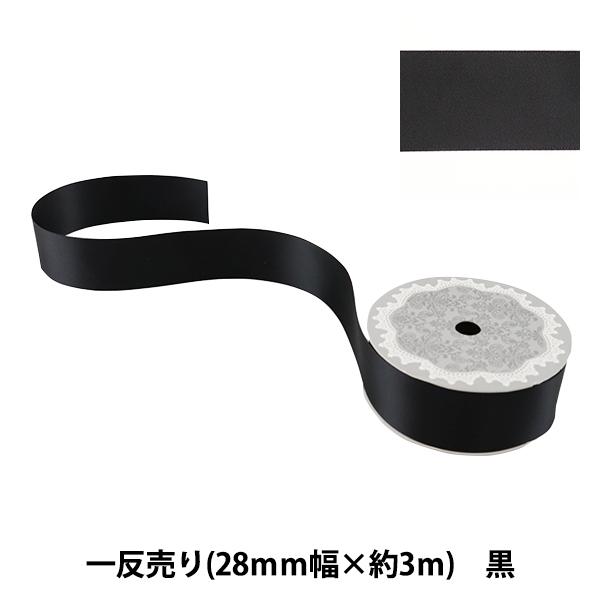 リボン 『両面サテンリボン 黒 28mm×3m』