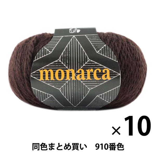 【10玉セット】秋冬毛糸 『monaruka(モナルカ) 910番色』 Puppy パピー【まとめ買い・大口】