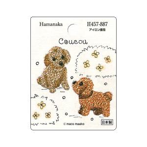 ワッペン 『Coucou (クークー) トイプードル H457-887』 Hamanaka ハマナカ