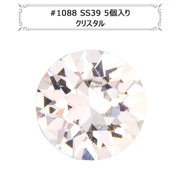 スワロフスキー 『#1088 XIRIUS Chaton クリスタル SS39 5粒』 SWAROVSKI スワロフスキー社