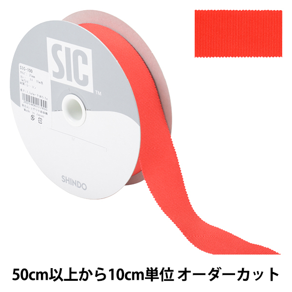 【数量5から】 リボン 『レーヨンペタシャムリボン SIC-100 幅約2.5cm 23番色』