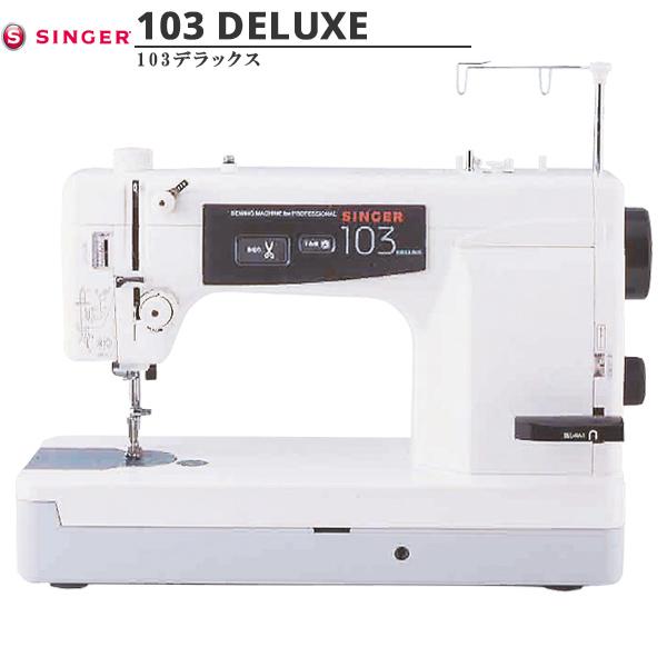 工業用ミシン 『103 DELUXE 103DX』 シンガー