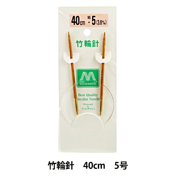 編み針 『硬質竹輪針 40cm 5号』 mansell マンセル【ユザワヤ限定商品】