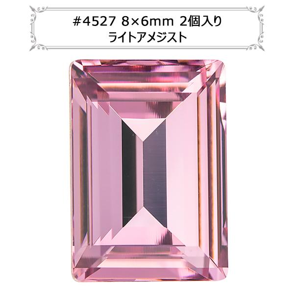 スワロフスキー 『#4527 Step Cut Fancy Stone ライトアメジスト 8×6mm 2粒』 SWAROVSKI スワロフスキー社