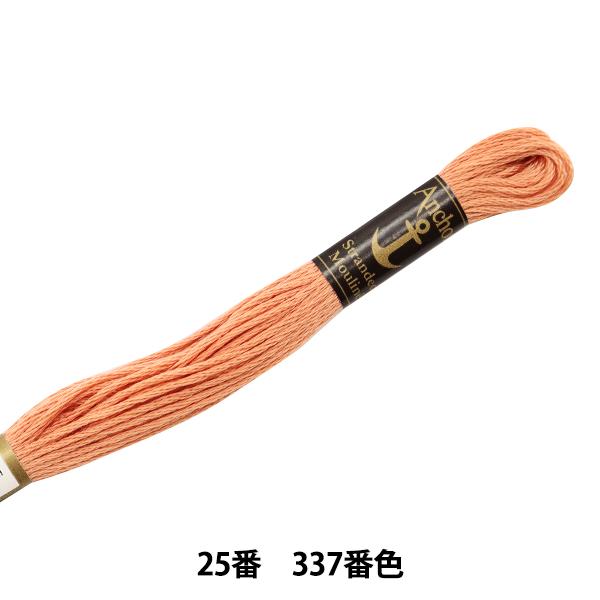 刺しゅう糸 『Anchor(アンカー) 25番刺繍糸 337番色』
