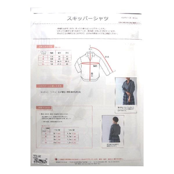 型紙 『Original Pattern234 スキッパーシャツ レディースMサイズ PA234-1385』