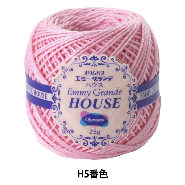 レース糸 『エミーグランデ HOUSE (ハウス) H5番色』 Olympus オリムパス