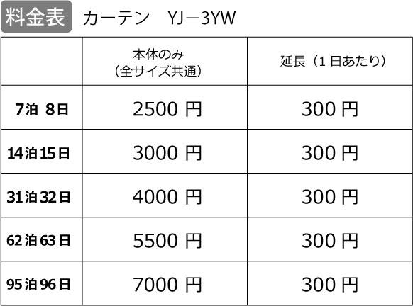 【レンタル】【送料無料】 カーテン 『遮光カーテン 03LBE YJ−3YW』