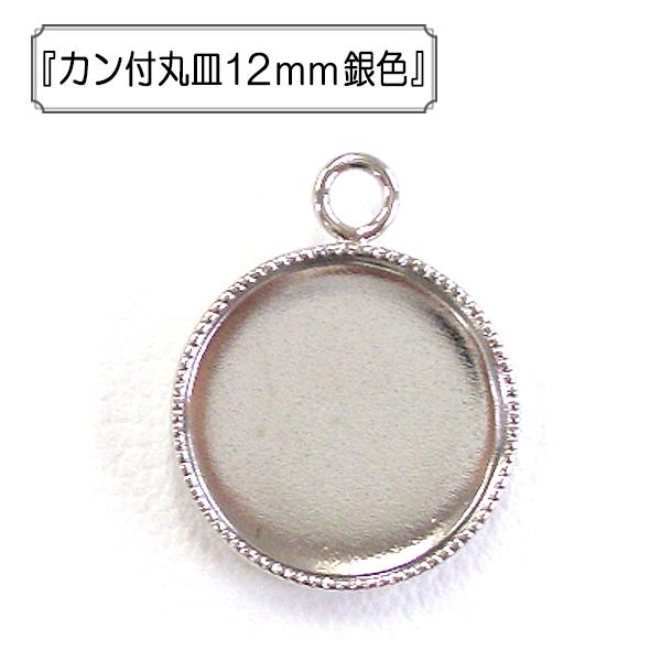 手芸金具 『カン付丸皿12mm 銀色』