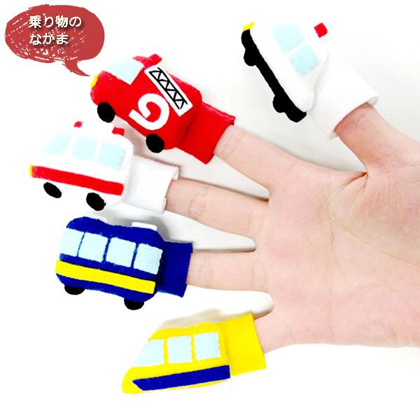 ちくちく作る指人形キット乗り物のなかま/FW-162[夏休み/子供/工作/フェルトキット]