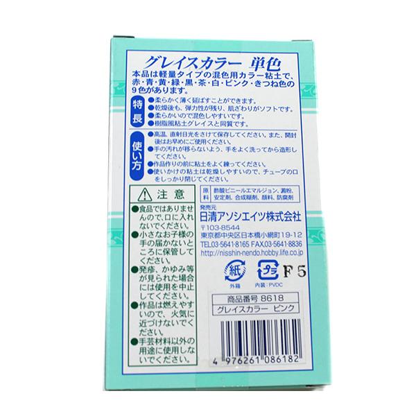 樹脂風粘土 『Grace Color (グレイスカラー) ピンク 30g×4本入り 8618』 日清アソシエイツ