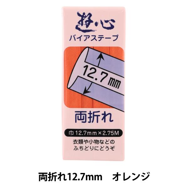 バイアステープ 『バイアステープ 両折れ 12.7mm 010』 YUSHIN 遊心【ユザワヤ限定商品】